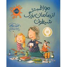 کتاب مواظبت از مامان بزرگ شیطون, image 1