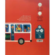 کتاب یک روز اتوبوسی, image 2
