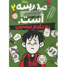 کتاب مدرسه ... است!!! (به دادم برسین!), image 1