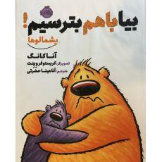 کتاب پشمالوها - بیا با هم بترسیم, image 1