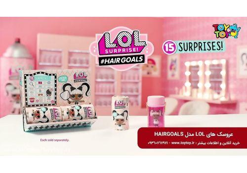 عروسک LOL Surprise مدل Hairgoals سری 2, image 1